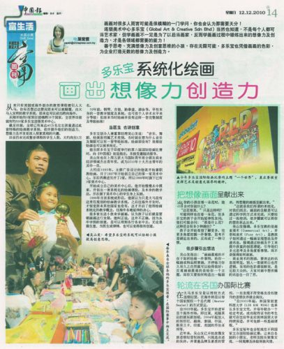 12dec2011-chinapress