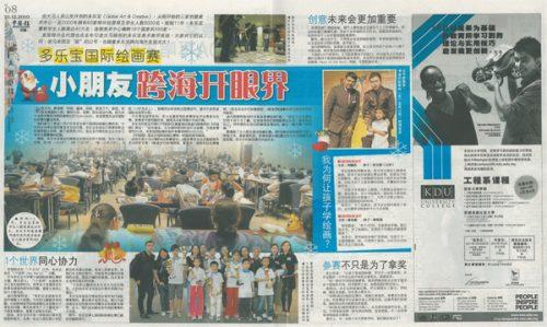 21dec2011-chinapress