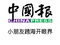 21dec2011-chinapress-small-200x150