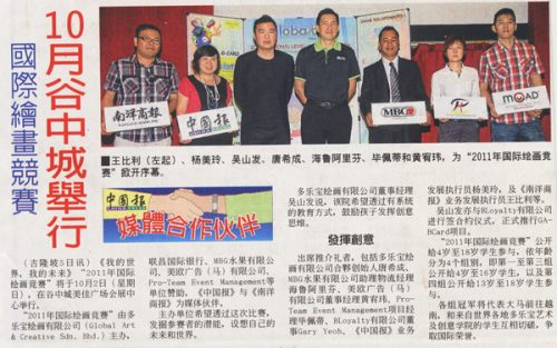 4july2011-chinapress